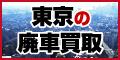廃車の買取、廃車の引き取りなら「東京の廃車買取」