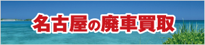 名古屋の廃車買取