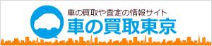 車の買取東京
