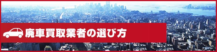 東京及び東京近郊で廃車買取業者の選び方