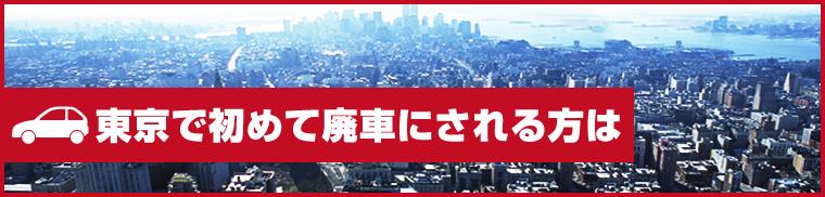 東京で初めて廃車にされる方は
