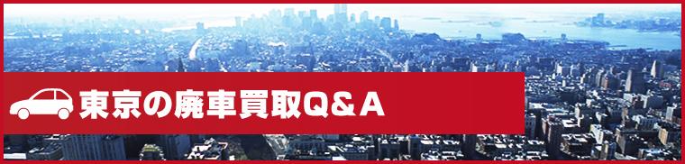 東京の廃車買取Q&A