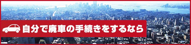 東京及び東京近郊、自分で廃車の手続きをするなら