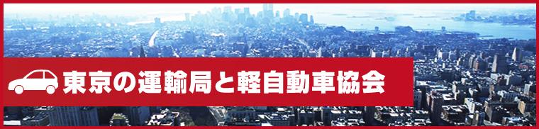東京の運輸局と軽自動車協会