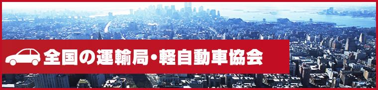 運輸局・軽自動車協会・自動車税事務所リスト
